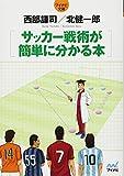 サッカー戦術が簡単に分かる本 (マイナビ文庫) 画像