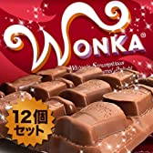 12個パッケージ WONKA ウォンカチョコレート ネスレ(ゴールデンチケットが入っているかもバージョン)チャーリーとチョコレート工場12個セット
