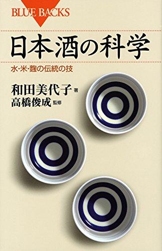 日本酒の科学 水・米・麹の伝統の技 (ブルーバックス)の詳細を見る