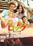 ロック ~わんこの島~ ブルーレイ&DVDツインパック プレミア...[Blu-ray/ブルーレイ]