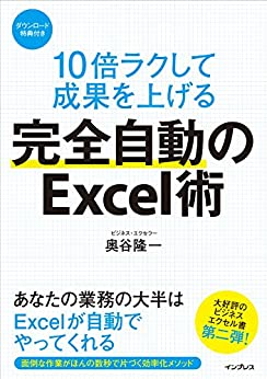 [奥谷隆一]の10倍ラクして成果を上げる 完全自動のExcel術