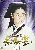 宮廷女官 チャングムの誓い VOL.14[DVD]