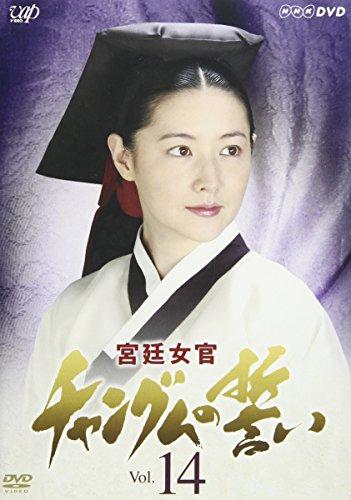 宮廷女官 チャングムの誓い VOL.14 [DVD]の詳細を見る