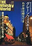 THE Whisky World (ザ・ウイスキー・ワールド) Vol.12 (大人組 2007年 10月号増刊)