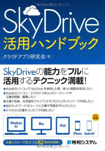 SkyDrive活用ハンドブックの詳細を見る