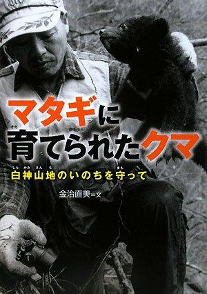 マタギに育てられたクマ—白神山地のいのちを守って (感動ノンフィクションシリーズ)