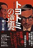 トヨトミの逆襲: 小説・巨大自動車企業