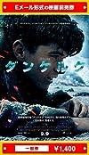 『ダンケルク』映画前売券(一般券)(ムビチケEメール送付タイプ)