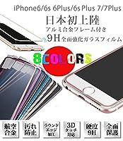ネコポス iPhone11 Pro ProMax iPhoneX XS Max XR iPhone8 iPhone7 ガラスフィルム 合金枠アルミ ガラス保護フィルム 全面 保護フィルム 硬度9H 強化ガラスフィルム iPhone6s plus アイフォン7プラス 液晶保護ガラスフィルム 強化ガラス iPhone6sPlus/iPhone6Plus,ブルー