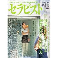 セラピスト 2007年 06月号 [雑誌]