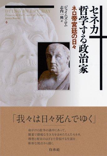 セネカ 哲学する政治家:ネロ帝宮廷の日々