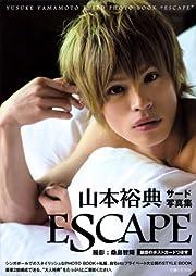 山本裕典サード写真集 ESCAPE