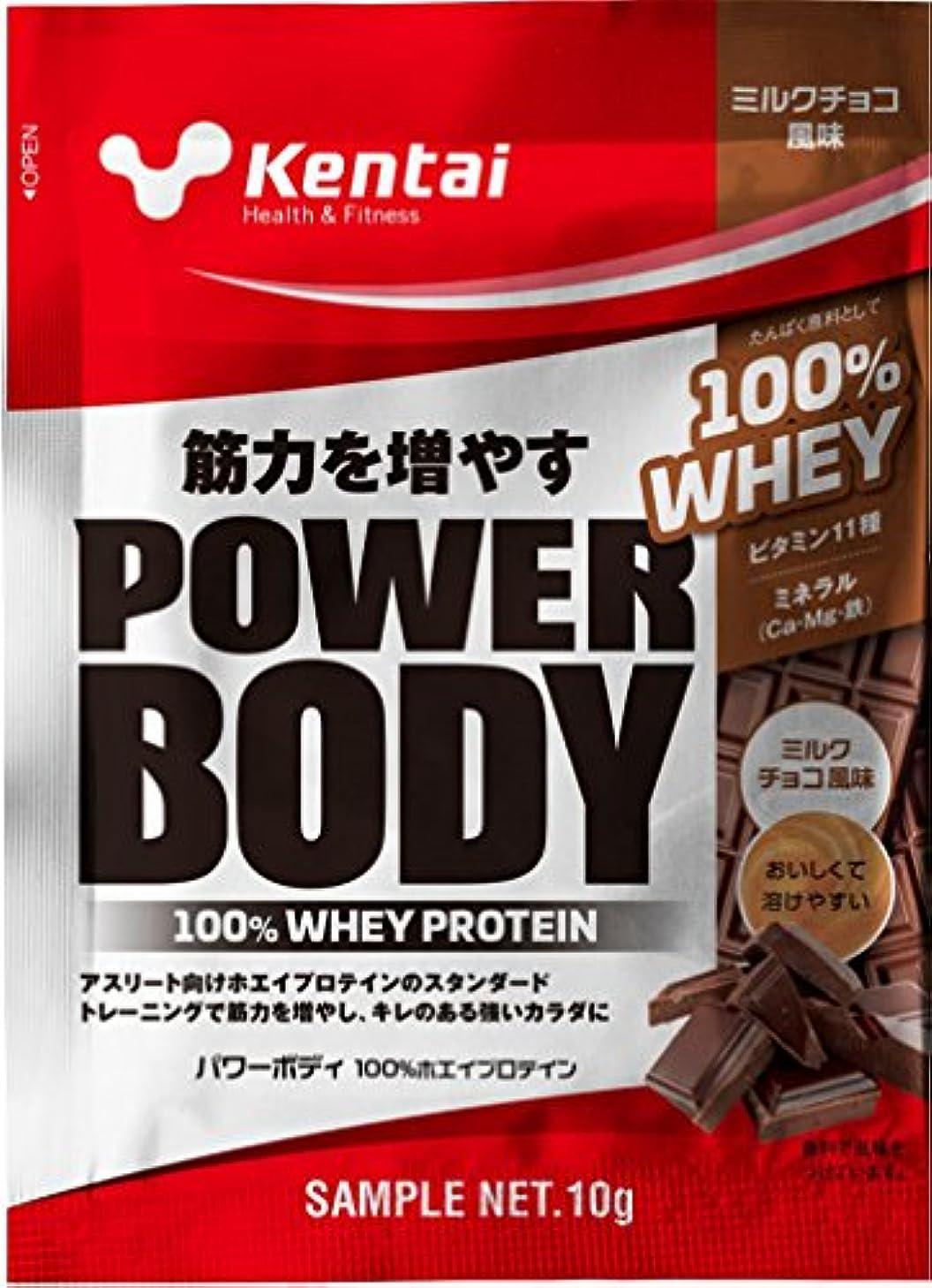 ワット下る誤って【お試し品】Kentai パワーボディ100% ホエイプロテイン ミルクチョコ風味 10g[ドラッグストア サンプルストア対象商品]