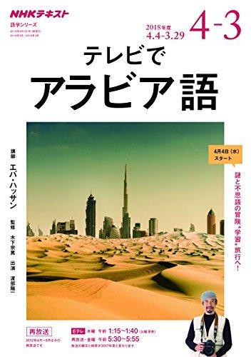 NHKテレビ テレビでアラビア語 2018年 4月~2019年3月 [雑誌] (NHKテキスト)