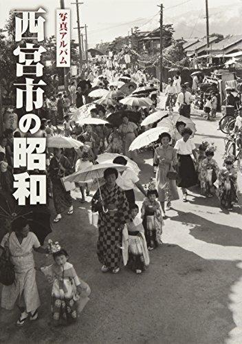 写真アルバム 西宮市の昭和 (昭和シリーズ)