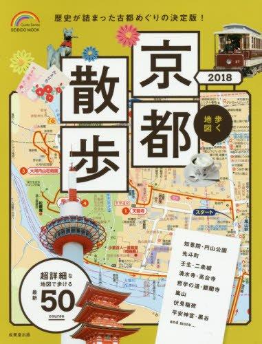 歩く地図京都散歩 2018 (SEIBIDO MOOK)の詳細を見る