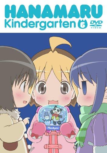 はなまる幼稚園6 [DVD]
