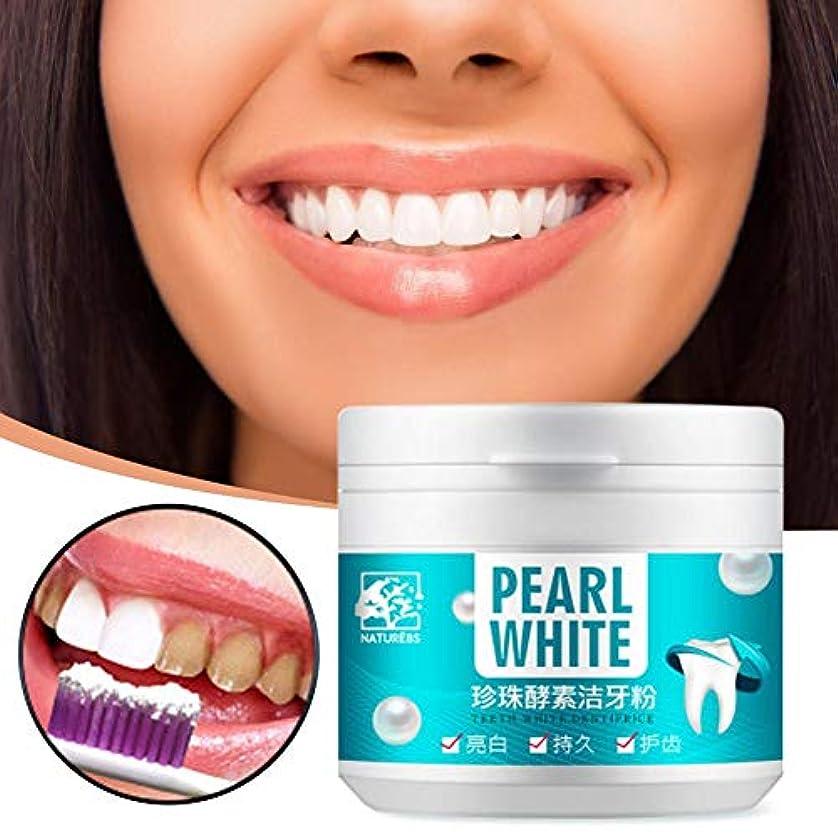 いちゃつく開発の間にMing-Dian 天然パールパワー歯のホワイトニングパウダー口臭歯石茶の汚れ歯の除去ホワイト歯磨剤