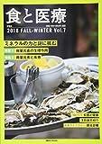 食と医療 2018 FALL-WINTER Vol.7