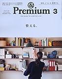マガジンハウス その他 & Premium (アンド プレミアム) 2016年 3月号の画像