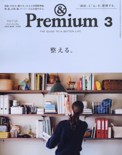 & Premium (アンド プレミアム) 2016年 3月号の詳細を見る