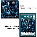 【Amazon.co.jp限定】クロックワーク・イモータリティ(CD)(通常盤)(学習ノート A5サイズ 付)