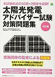 改訂版 太陽光発電アドバイザー試験対策問題集