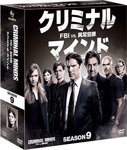 クリミナル・マインド/FBI vs. 異常犯罪 シーズン9 コンパクト BOX [DVD]
