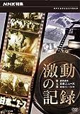 NHK特集 激動の記録 第五部 講和前夜 日本ニュース 昭和25~26年[DVD]