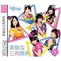 素敵な三角関係【AKB48 チームサプライズ M10】ホール限定Ver. 重力シンパシー公演 M10