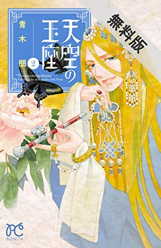 天空の玉座 2【期間限定 無料お試し版】 (ボニータ・コミックス)