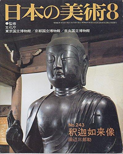 釈迦如来像 (日本の美術 No.243)