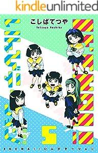 IKENAI! いんびテーション 〔完全版〕 5巻 表紙画像