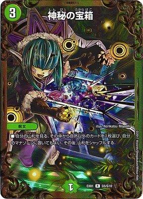 デュエルマスターズDMEX-01/ゴールデン・ベスト/DMEX-01/G5/R/神秘の宝箱