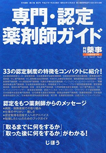 専門・認定薬剤師ガイド2015年版 2015年 07 月号 [雑誌]: 月刊薬事 増刊