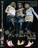 超酸っぱ臭っさいパンプス&トレンカ生足地獄 【BYD-93】 [DVD] (¥ 3,656)