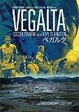 勇者たちの戦い(Vegalta
