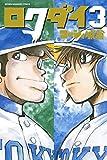 ロクダイ(3) (講談社コミックス)