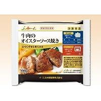 【冷凍介護食】摂食回復支援食 あいーと 牛肉のオイスターソース焼き 66g