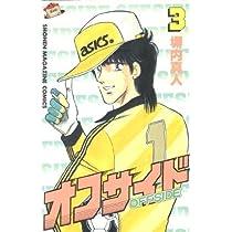 オフサイド 3 (少年マガジンコミックス)