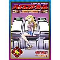 ハイスコアガール CONTINUE 4巻 ハイスコアガールCONTINUE (デジタル版ビッグガンガンコミックスSUPER)