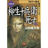 柳生十兵衛死す(上) (小学館文庫)