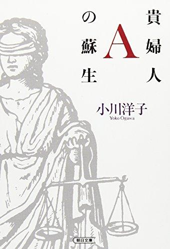 貴婦人Aの蘇生 (朝日文庫)の詳細を見る