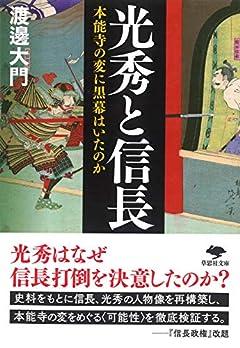 文庫 光秀と信長: 本能寺の変に黒幕はいたのか (草思社文庫)