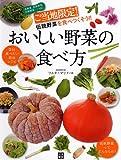 ご当地限定!おいしい野菜の食べ方