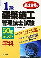 最速合格! 1級建築施工管理技士試験 学科 50回テスト (国家・資格シリーズ 209)