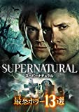 SUPERNATURAL 最恐ホラー13選 [DVD]
