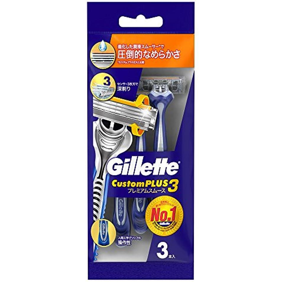 船形合成結紮ジレット カスタムプラス3 髭剃り プレミアムスムース CP3-PS3 3本入
