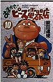 おまかせ!ピース電器店 第10巻 (少年チャンピオン・コミックス)