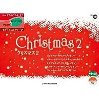 STAGEA・EL ピアノ&エレクトーン 中~上級 vol.15 クリスマス2